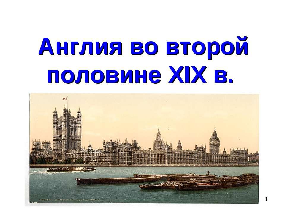 * Англия во второй половине XIX в.