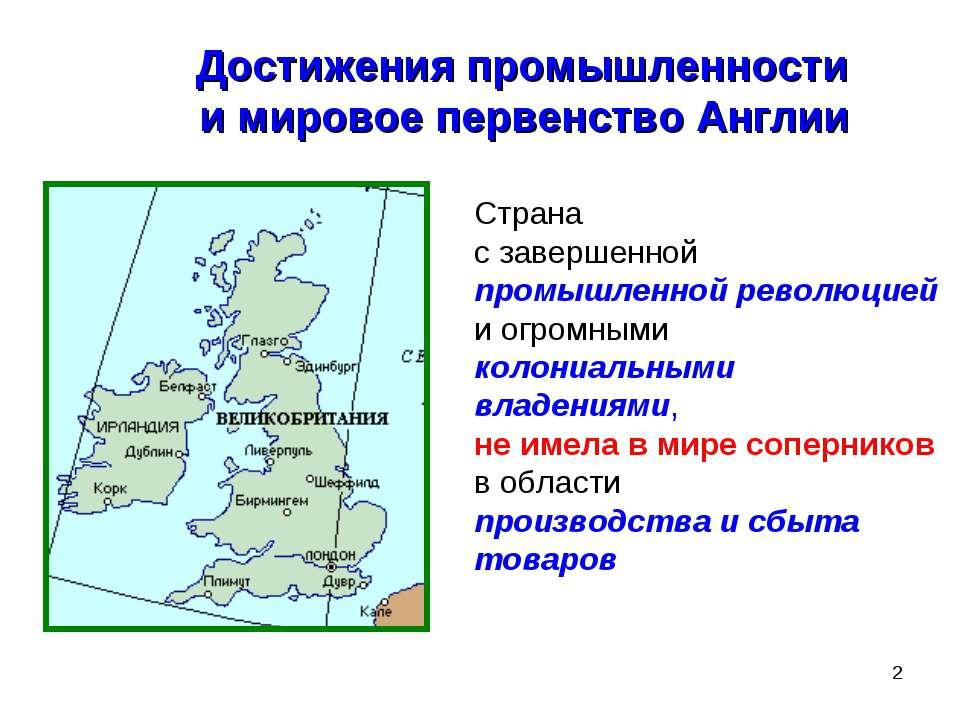 * Достижения промышленности и мировое первенство Англии Страна с завершенной ...