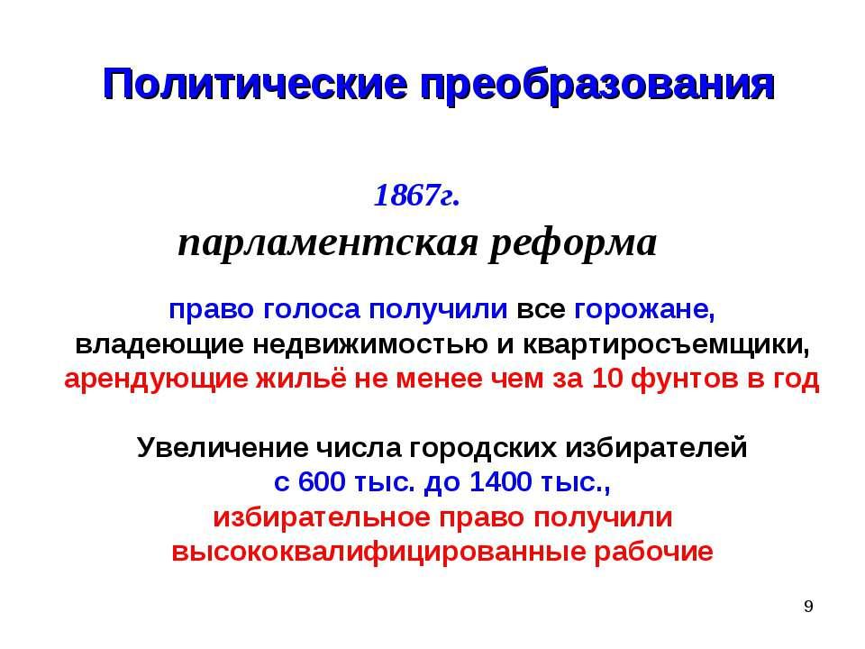 * Политические преобразования 1867г. парламентская реформа право голоса получ...