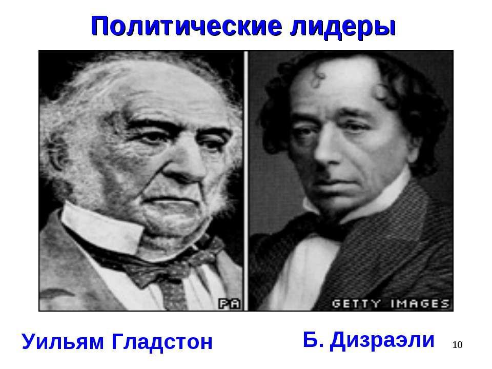 Политические лидеры Б. Дизраэли * Уильям Гладстон