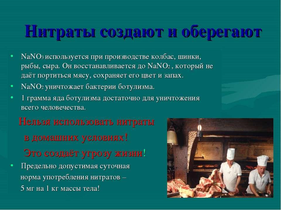 Нитраты создают и оберегают NaNO3 используется при производстве колбас, шинки...