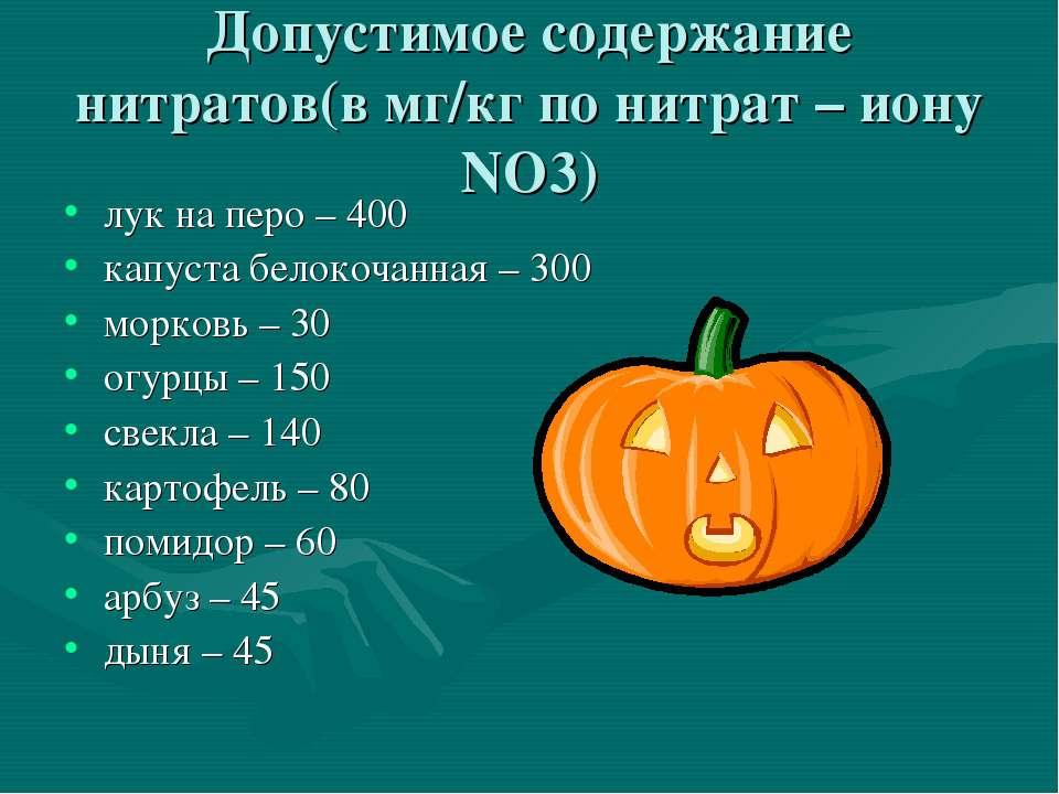 Допустимое содержание нитратов(в мг/кг по нитрат – иону NO3) лук на перо – 40...