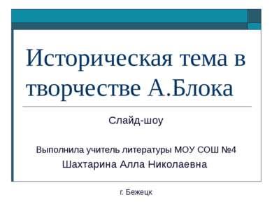 Историческая тема в творчестве А.Блока Слайд-шоу Выполнила учитель литературы...
