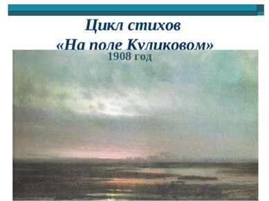 Цикл стихов «На поле Куликовом» 1908 год
