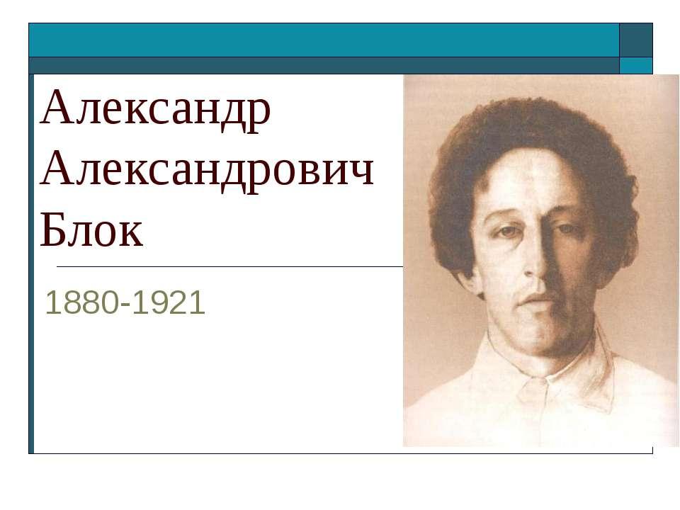Александр Александрович Блок 1880-1921