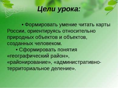Цели урока: •Формировать умение читать карты России, ориентируясь отно...
