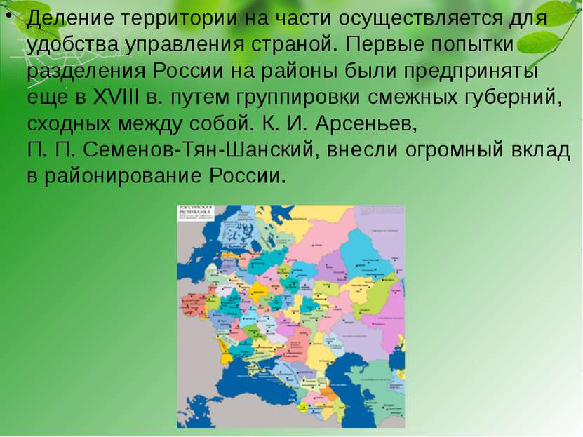 Деление территории на части осуществляется для удобства управления страной. П...