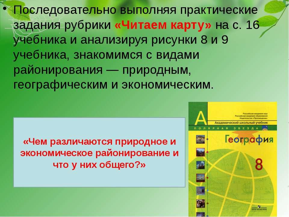Последовательно выполняя практические задания рубрики «Читаем карту» на с.16...