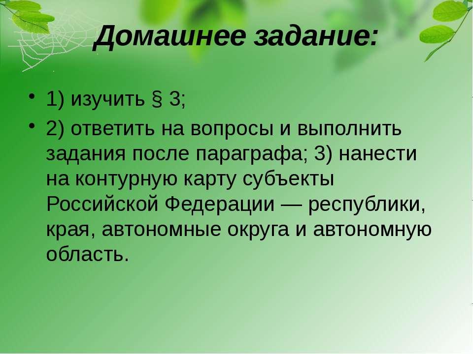 Домашнее задание: 1) изучить §3; 2) ответить на вопросы и выполнить задания ...