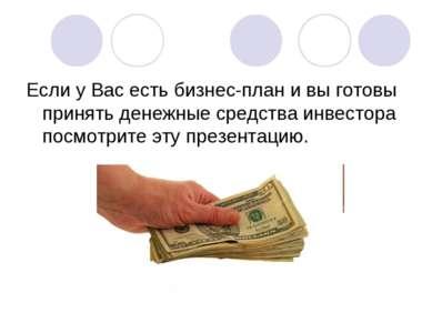 Если у Вас есть бизнес-план и вы готовы принять денежные средства инвестора п...