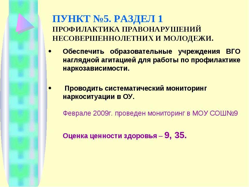 ПУНКТ №5. РАЗДЕЛ 1 ПРОФИЛАКТИКА ПРАВОНАРУШЕНИЙ НЕСОВЕРШЕННОЛЕТНИХ И МОЛОДЕЖИ....