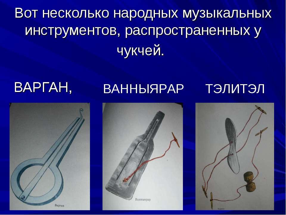 Вот несколько народных музыкальных инструментов, распространенных у чукчей. В...