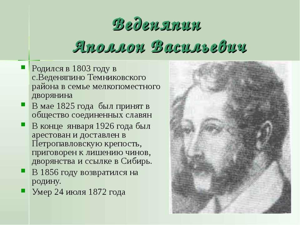 Веденяпин Аполлон Васильевич Родился в 1803 году в с.Веденяпино Темниковского...