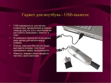 Гаджет для ноутбука - USB-пылесос USB-минипылесос для чистки клавиатуры, пред...