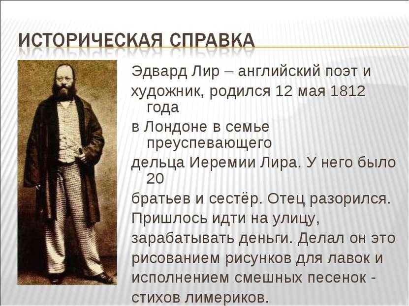 Эдвард Лир – английский поэт и художник, родился 12 мая 1812 года в Лондоне в...