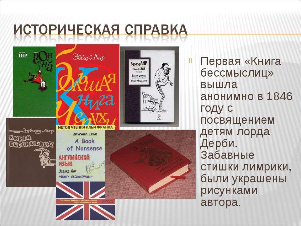 Первая «Книга бессмыслиц» вышла анонимно в 1846 году с посвящением детям лорд...