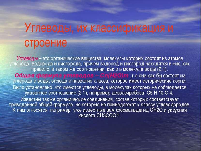 Углеводы, их классификация и строение Углеводы – это органические вещества, м...