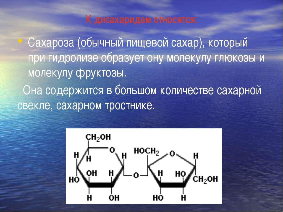 К дисахаридам относятся: Сахароза (обычный пищевой сахар), который при гидрол...
