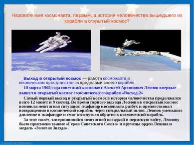 Назовите имя космонавта, первым, в истории человечества вышедшего из корабля ...