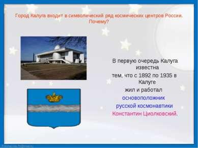 Город Калуга входит в символический ряд космических центров России. Почему? В...