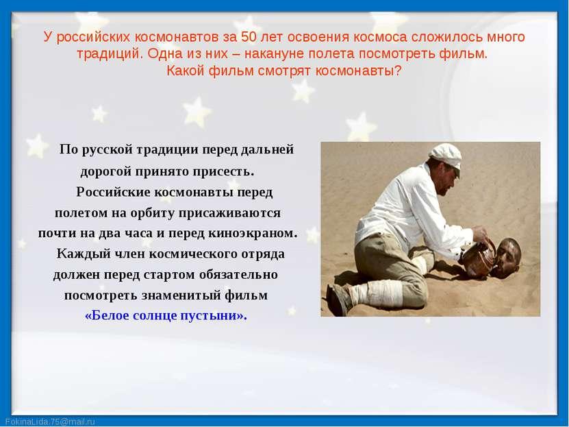 У российских космонавтов за 50 лет освоения космоса сложилось много традиций....