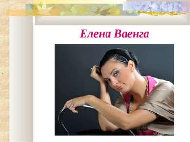. Елена Ваенга