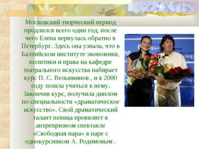 Московский творческий период продлился всего один год, после чего Елена верну...