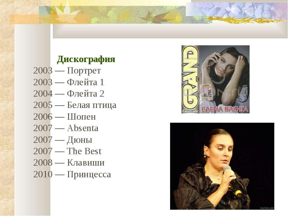 Дискография 2003 — Портрет 2003 — Флейта 1 2004 — Флейта 2 2005 — Белая птица...