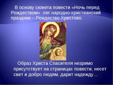 В основу сюжета повести «Ночь перед Рождеством» лег народно-христианский праз...