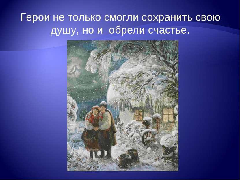 Герои не только смогли сохранить свою душу, но и обрели счастье.