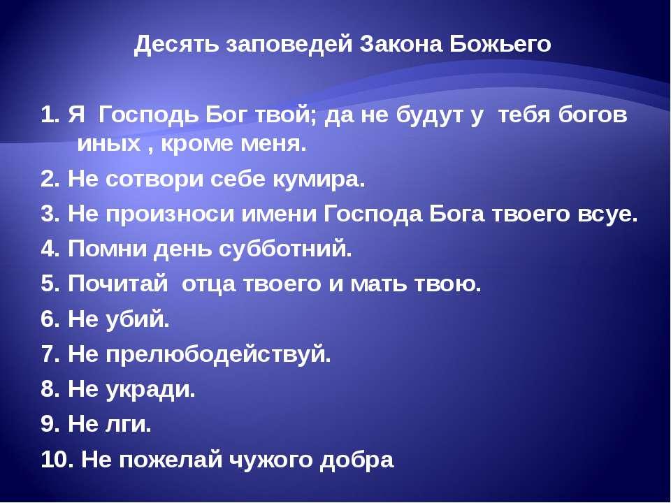 Десять заповедей Закона Божьего 1. Я Господь Бог твой; да не будут у тебя бог...