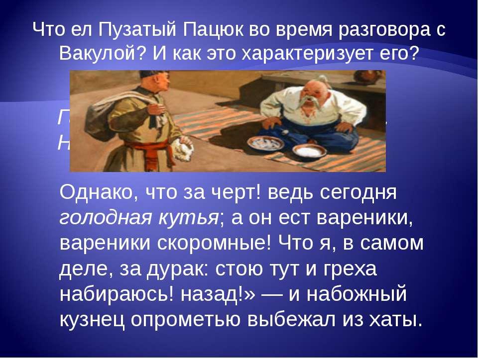 Что ел Пузатый Пацюк во время разговора с Вакулой? И как это характеризует ег...