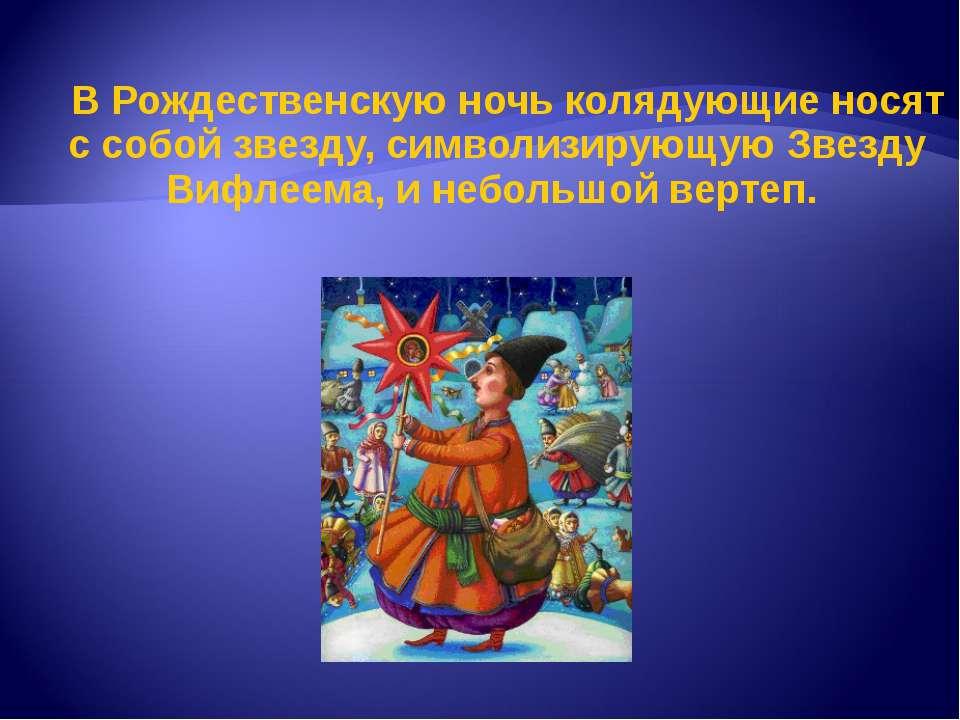 В Рождественскую ночь колядующие носят с собой звезду, символизирующую Звезду...