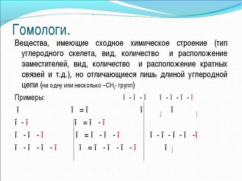 Гомологи. Вещества, имеющие сходное химическое строение (тип углеродного скел...