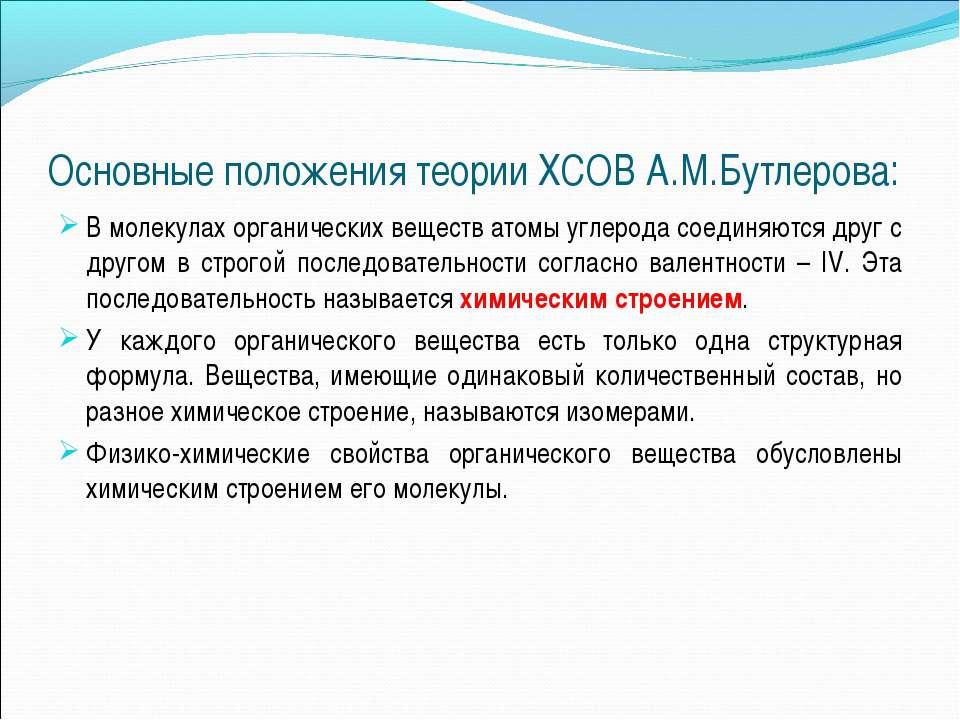 Основные положения теории ХСОВ А.М.Бутлерова: В молекулах органических вещест...