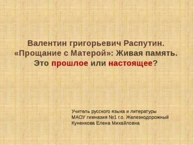 Валентин григорьевич Распутин. «Прощание с Матерой»: Живая память. Это прошло...