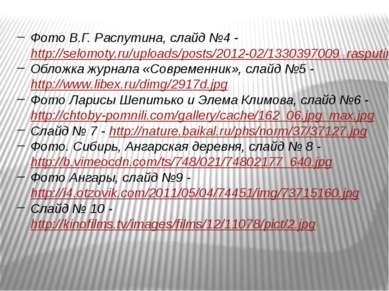 Фото В.Г. Распутина, слайд №4 - http://selomoty.ru/uploads/posts/2012-02/1330...