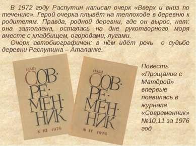 В 1972 году Распутин написал очерк «Вверх и вниз по течению». Герой очерка пл...