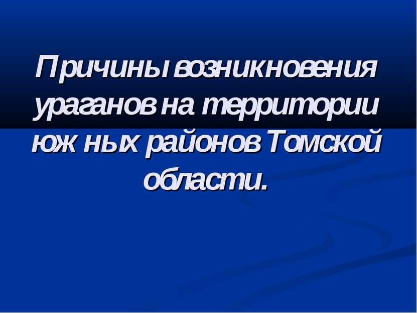Причины возникновения ураганов на территории южных районов Томской области.