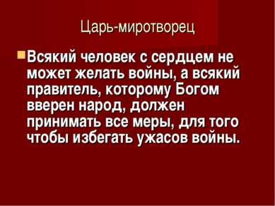Царь-миротворец Всякий человек с сердцем не может желать войны, а всякий прав...