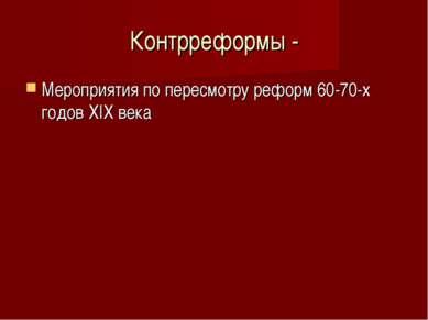 Контрреформы - Мероприятия по пересмотру реформ 60-70-х годов XIX века