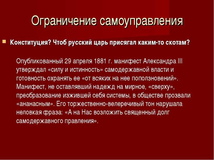 Ограничение самоуправления Конституция? Чтоб русский царь присягал каким-то с...