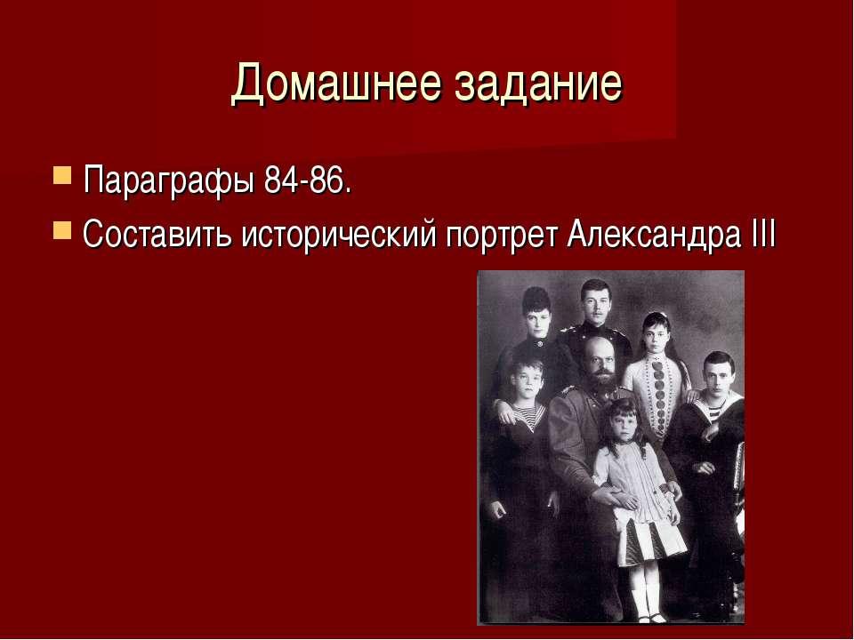 Домашнее задание Параграфы 84-86. Составить исторический портрет Александра III