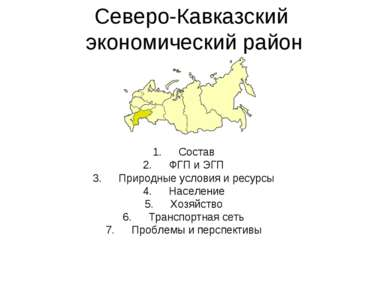Северо-Кавказский экономический район Состав ФГП и ЭГП Природные условия и ре...