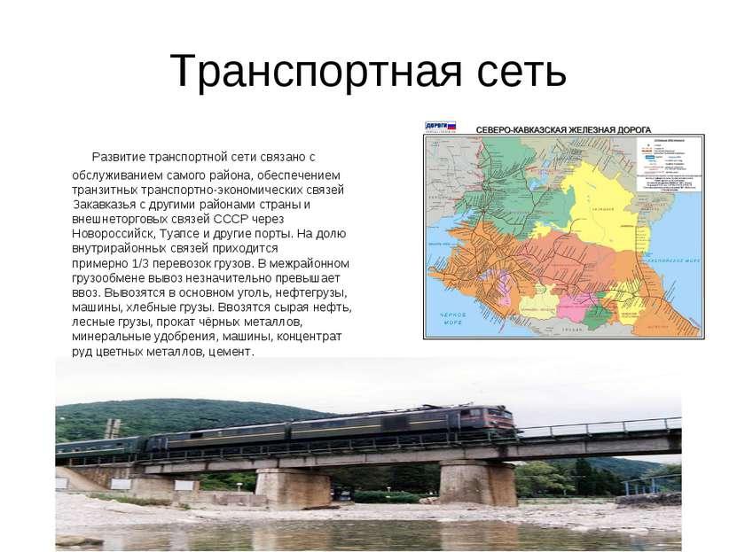 Транспортная сеть Развитие транспортной сети связано с обслуживанием самого р...