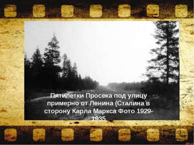 Пятилетки Просека под улицу примерно от Ленина (Сталина в сторону Карла Маркс...