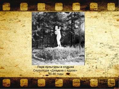 . Парк культуры и отдыха Скульптура «Девушка с ядром» 50-60 годы
