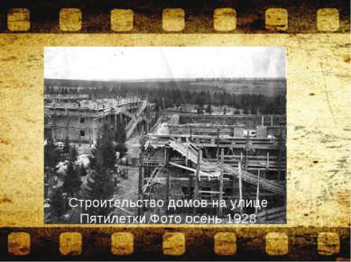 Строительство домов на улице Пятилетки Фото осень 1928