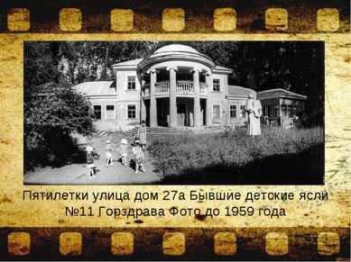 Пятилетки улица дом 27а Бывшие детские ясли №11 Горздрава Фото до 1959 года
