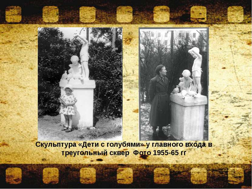 Скульптура «Дети с голубями» у главного входа в треугольный сквер Фото 1955-6...